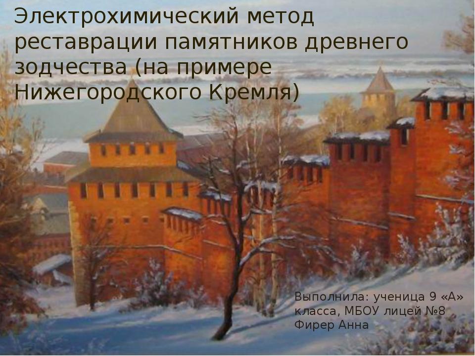 Электрохимический метод реставрации памятников древнего зодчества (на пример...