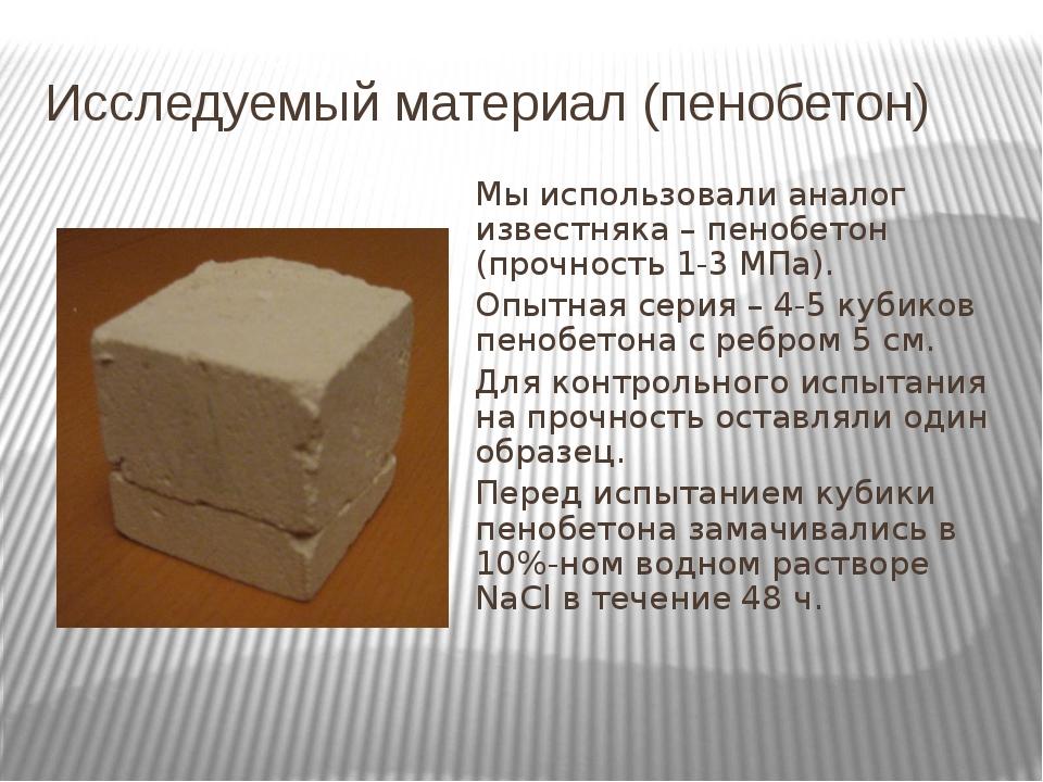 Исследуемый материал (пенобетон) Мы использовали аналог известняка – пенобето...