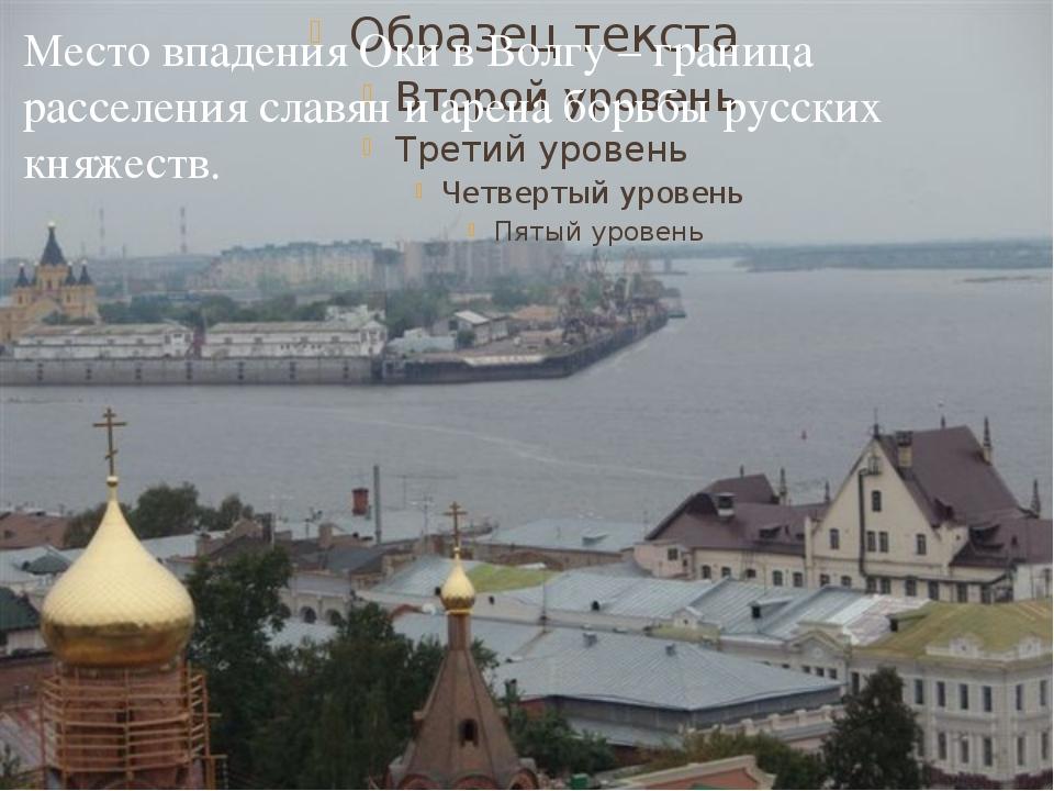 Место впадения Оки в Волгу – граница расселения славян и арена борьбы русски...
