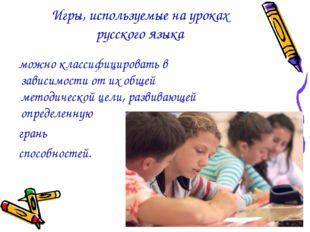 Игры, используемые на уроках русского языка можно классифицировать в зависимо
