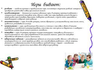 Игры бывают: учебные - наиболее простые и традиционные игры, помогающие закр