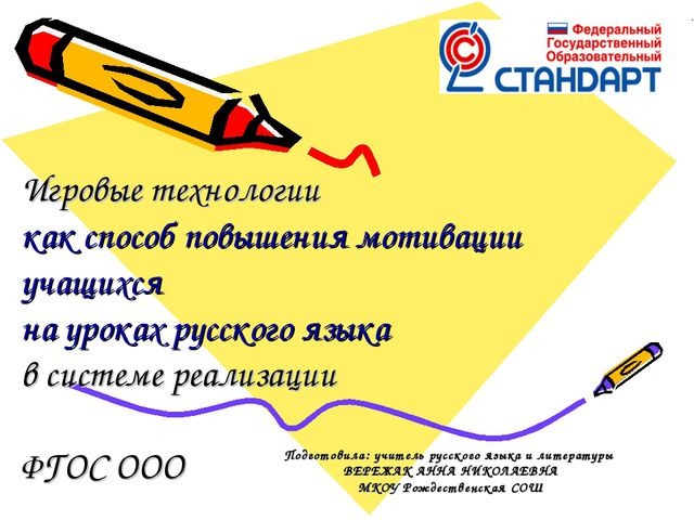 Игровые технологии как способ повышения мотивации учащихся на уроках русског...