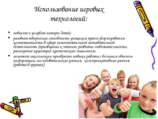Использование игровых технологий: повысит и углубит интерес детей; разовьет т...