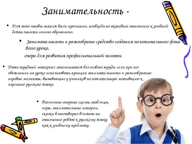 Занимательность - Занимательность и разнообразие средство создания положитель...