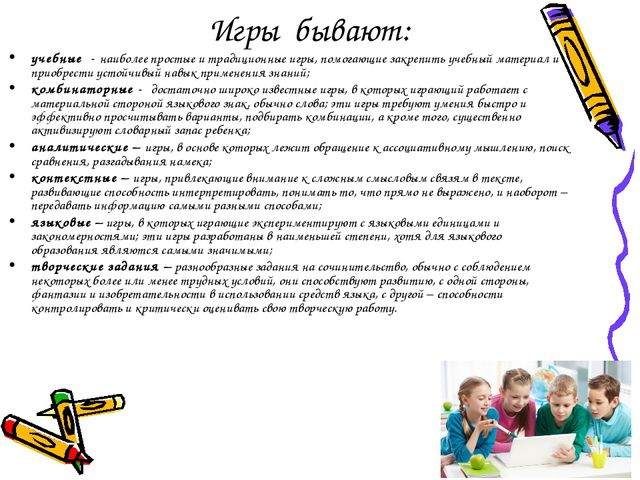 Игры бывают: учебные - наиболее простые и традиционные игры, помогающие закр...