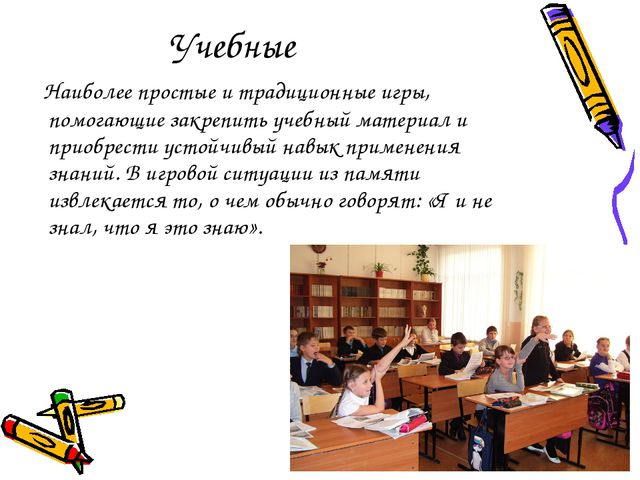 Учебные Наиболее простые и традиционные игры, помогающие закрепить учебный ма...