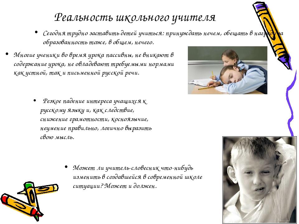Реальность школьного учителя Сегодня трудно заставить детей учиться: принужда...