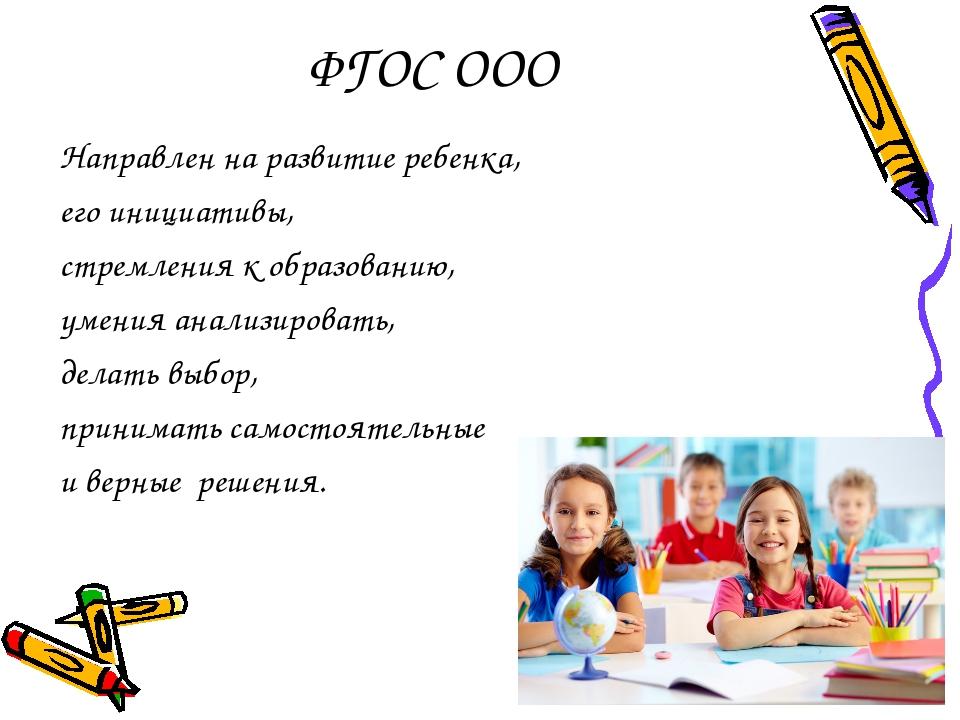 ФГОС ООО Направлен на развитие ребенка, его инициативы, стремления к образова...