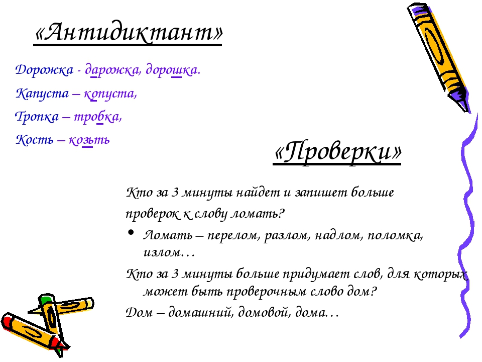 «Антидиктант» Дорожка - дарожка, дорошка. Капуста – копуста, Тропка – тробка,...