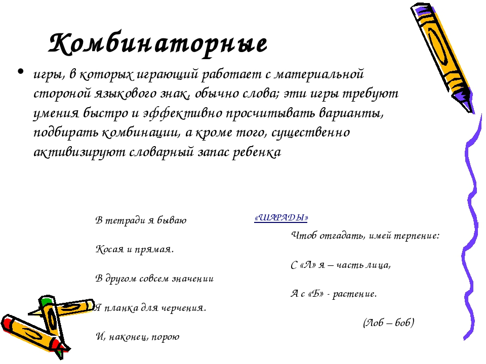 Комбинаторные игры, в которых играющий работает с материальной стороной языко...