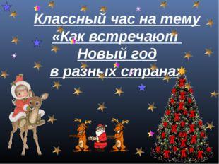 Классный час на тему «Как встречают Новый год в разных странах