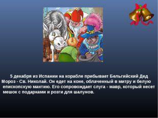 5 декабря из Испании на корабле прибывает Бельгийский Дед Мороз - Св. Никола
