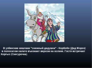 """В узбекские кишлаки """"снежный дедушка"""" - Корбобо (Дед Мороз) в полосатом хала"""