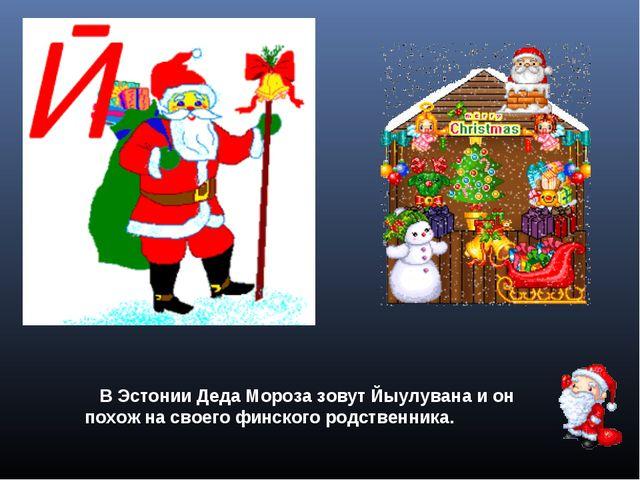 В Эстонии Деда Мороза зовут Йыулувана и он похож на своего финского родствен...
