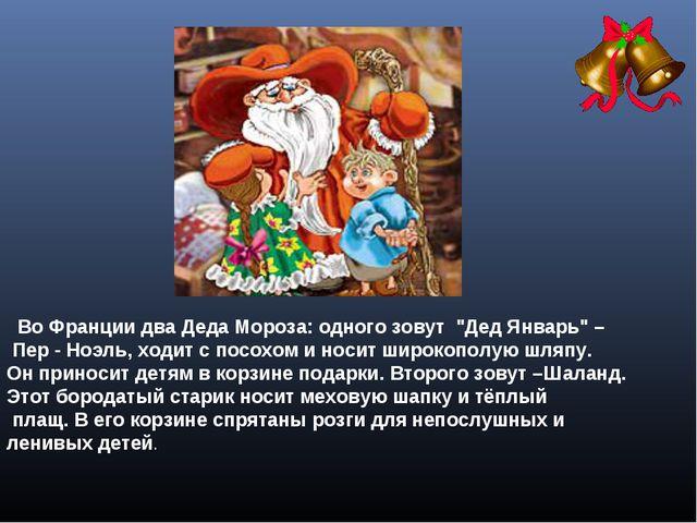 """Во Франции два Деда Мороза: одного зовут """"Дед Январь"""" – Пер - Ноэль, ходит с..."""