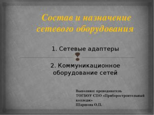 Состав и назначение сетевого оборудования 1. Сетевые адаптеры 2. Коммуникацио