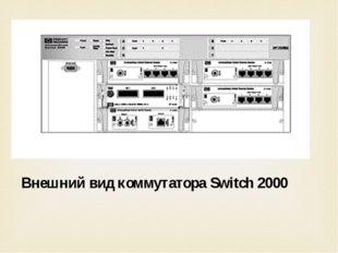 Внешний вид коммутатора Switch 2000