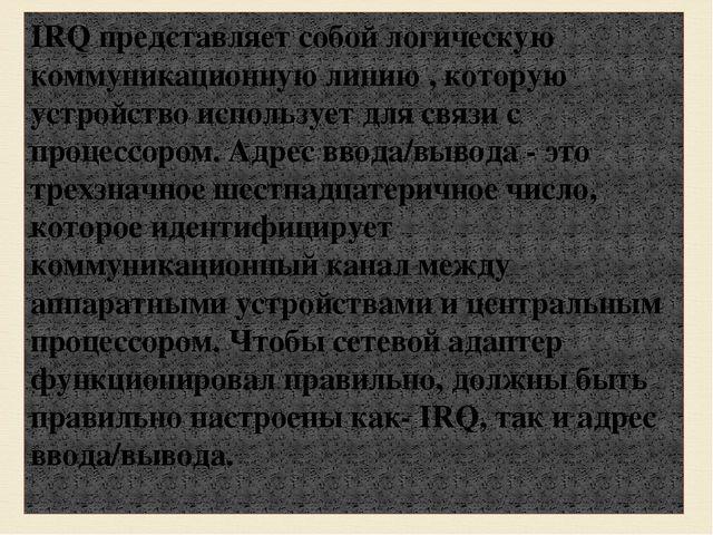IRQ представляет собой логическую коммуникационную линию , которую устройство...