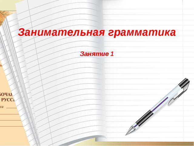 Занимательная грамматика Занятие 1