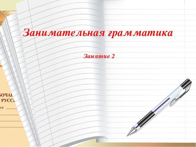 Занимательная грамматика Занятие 2