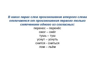 В каких парах слов произношение второго слова отличается от произношения перв