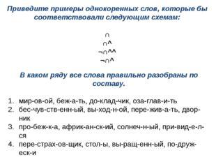 Приведите примеры однокоренных слов, которые бы соответствовали следующим схе