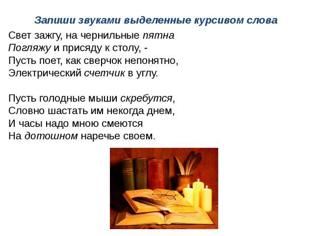 Свет зажгу, на чернильные пятна Погляжу и присяду к столу, - Пусть поет, как...