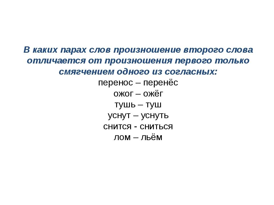 В каких парах слов произношение второго слова отличается от произношения перв...