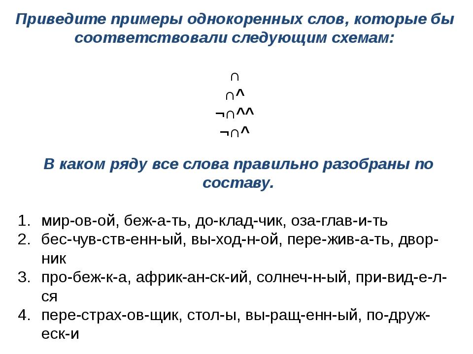 Приведите примеры однокоренных слов, которые бы соответствовали следующим схе...