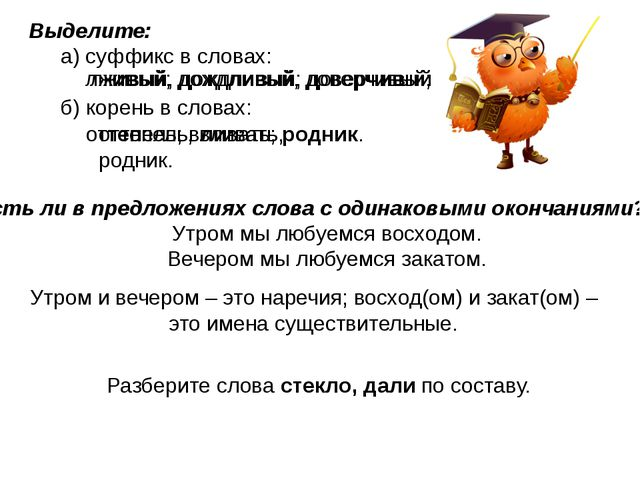 Выделите: а) суффикс в словах:  б) корень в словах:  Разберите слова сте...