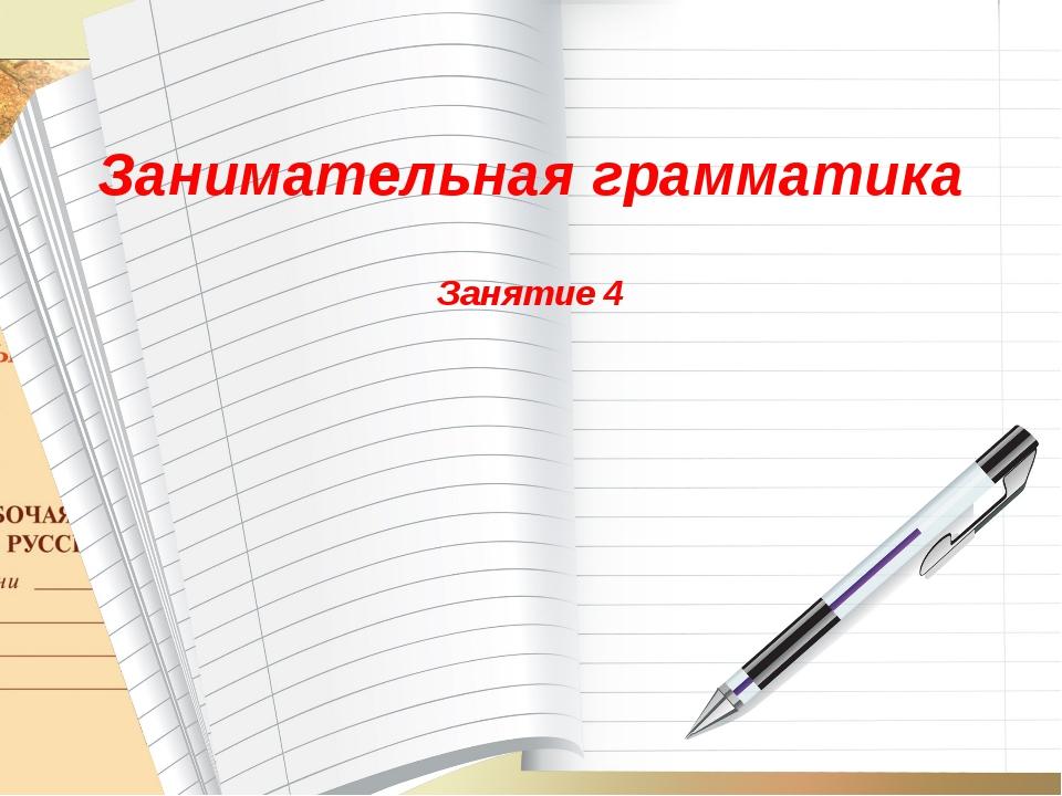 Занимательная грамматика Занятие 4