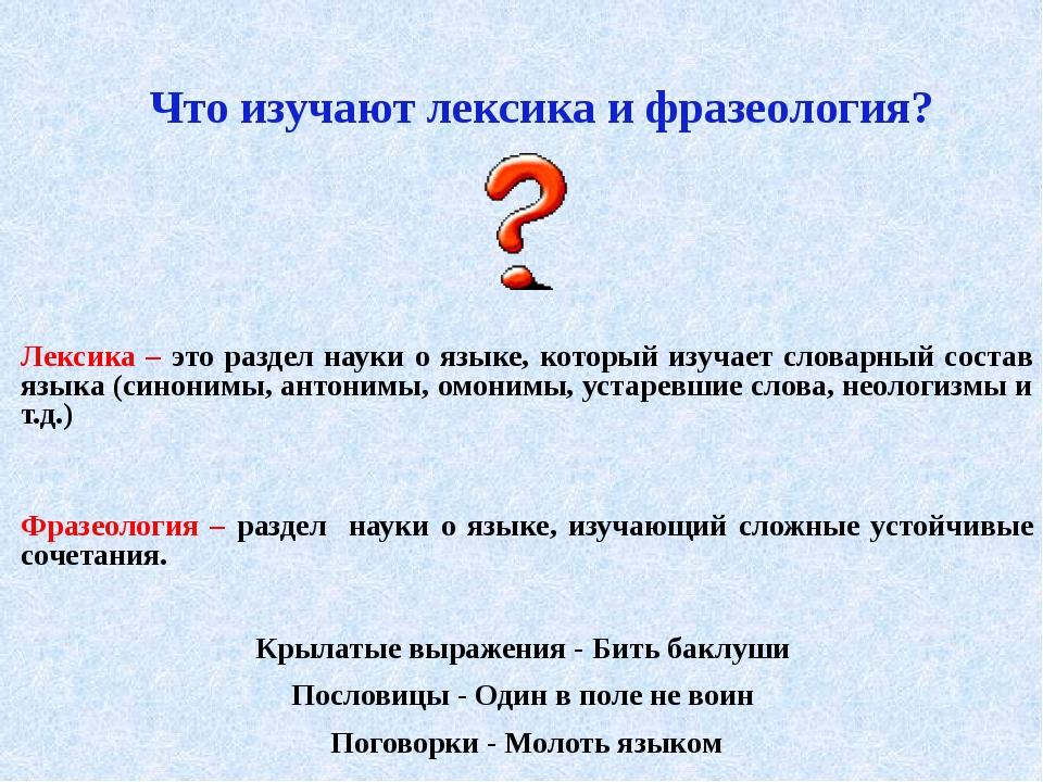 Лексика – это раздел науки о языке, который изучает словарный состав языка (...