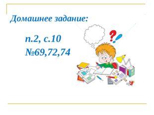 Домашнее задание: п.2, с.10 №69,72,74
