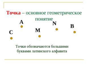 Точка – основное геометрическое понятие A Точки обозначаются большими буквам