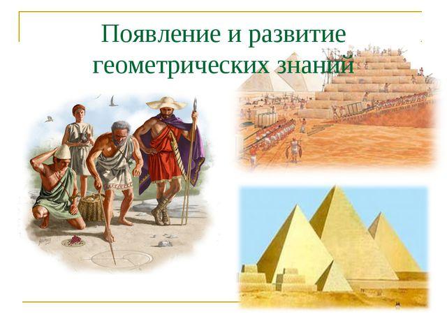 Появление и развитие геометрических знаний