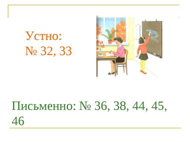 Устно: № 32, 33 Письменно: № 36, 38, 44, 45, 46