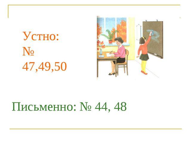 Устно: № 47,49,50 Письменно: № 44, 48