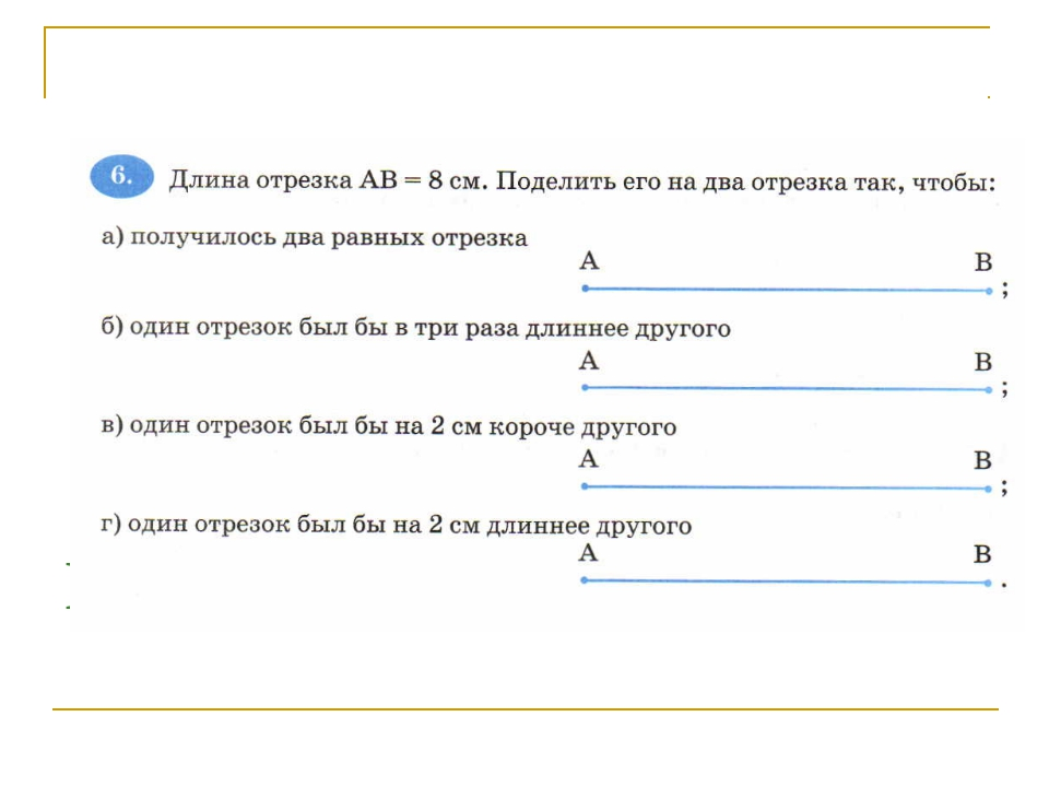 Письменно: № 44, 48