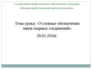 Государственное профессиональное образовательное учреждение «Донецкий професс