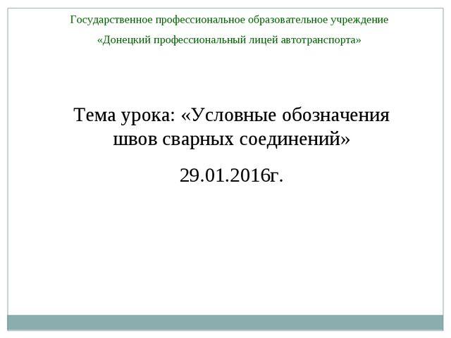 Государственное профессиональное образовательное учреждение «Донецкий професс...