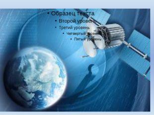 4 октября 1957 г. Королеву удается запустить на околоземную орбиту первый в