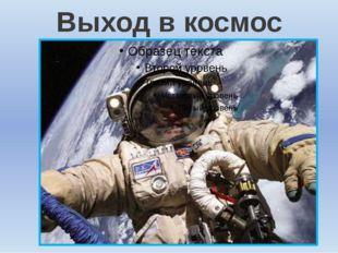 """Выход в космос 18 марта 1965 г. во время полета на корабле """"Восход-2"""" с экипа"""