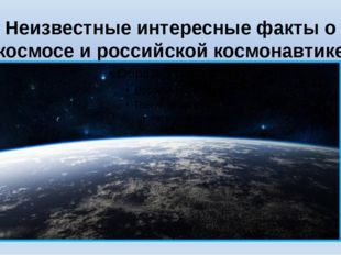 Неизвестные интересные факты о космосе и российской космонавтике Многие ли зн