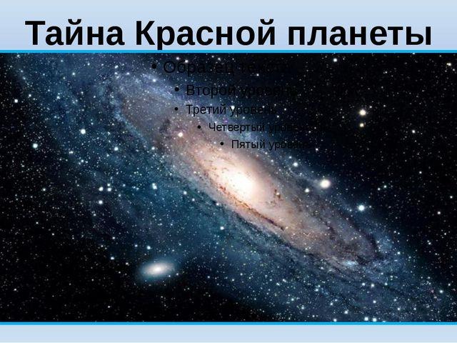 Тайна Красной планеты Красной планетой Солнечной системы, как известно, назыв...