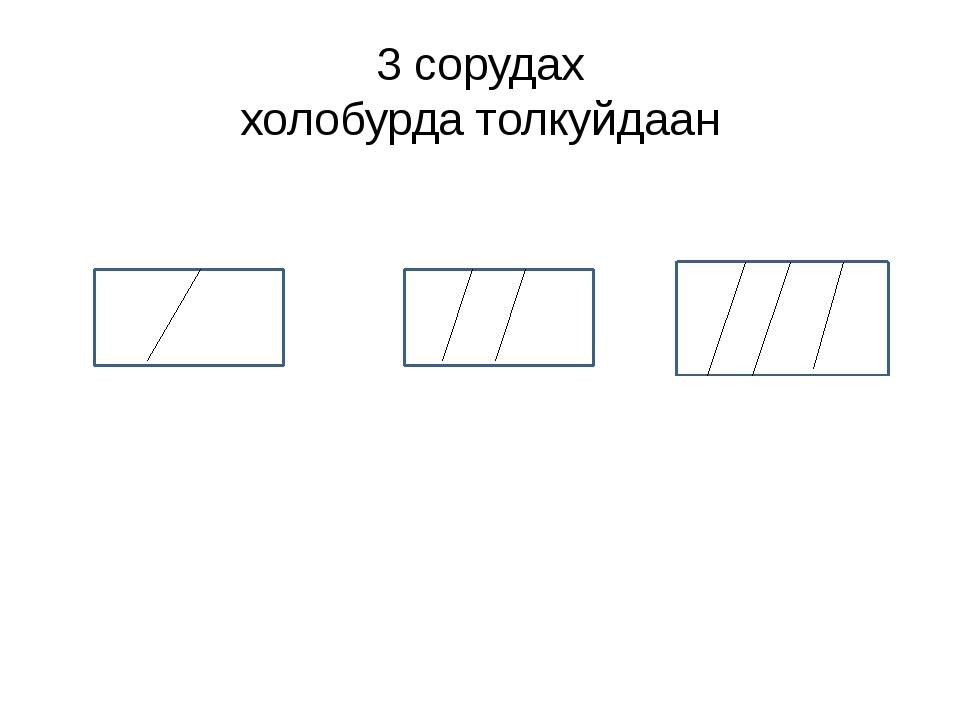 3 сорудах холобурда толкуйдаан