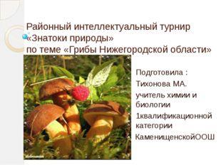 Районный интеллектуальный турнир «Знатоки природы» по теме «Грибы Нижегородск