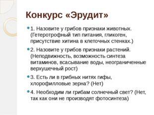 Конкурс «Эрудит» 1. Назовите у грибов признаки животных. (Гетеротрофный тип п