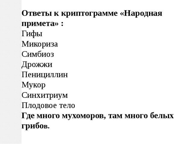 Ответы к криптограмме «Народная примета» : Гифы Микориза Симбиоз Дрожжи Пениц...