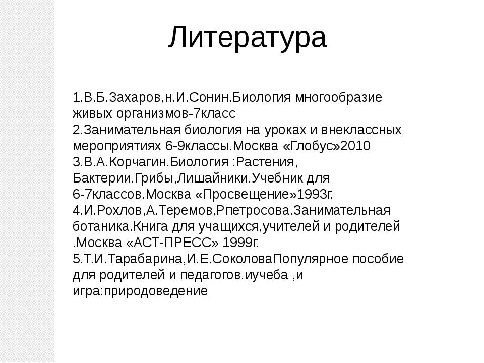 Литература 1.В.Б.Захаров,н.И.Сонин.Биология многообразие живых организмов-7кл...