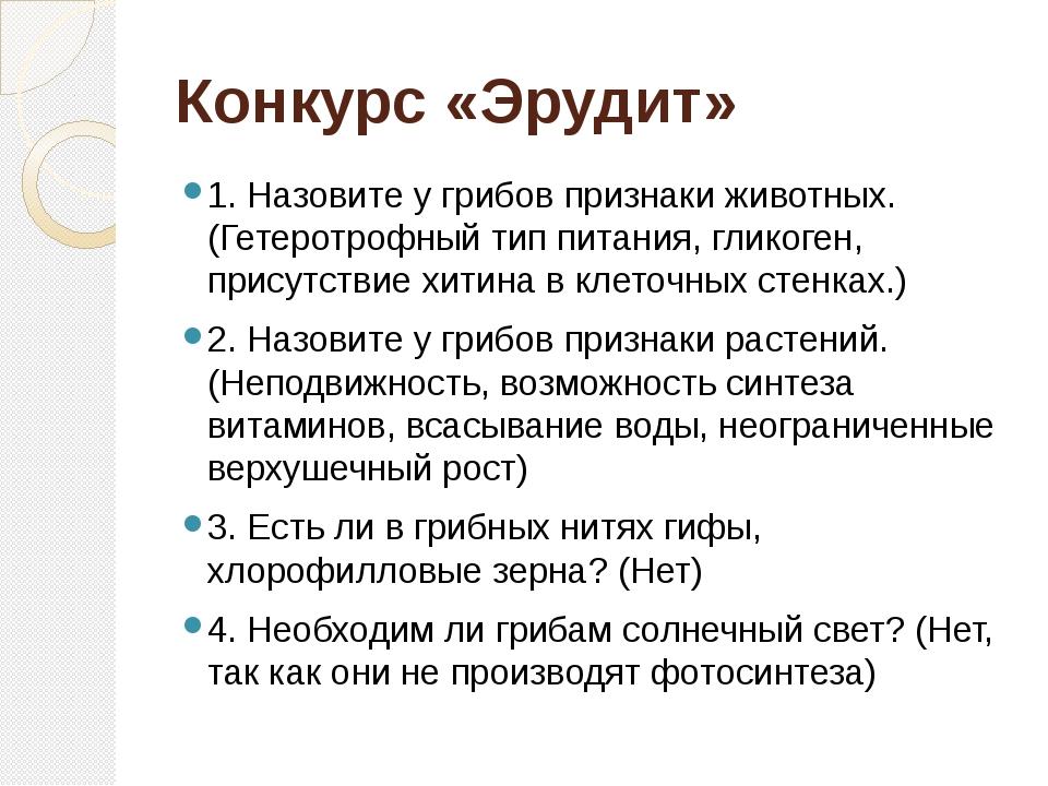 Конкурс «Эрудит» 1. Назовите у грибов признаки животных. (Гетеротрофный тип п...